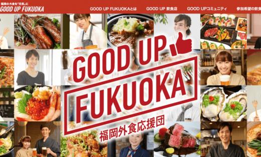 福岡外食応援団 GOOD UP FUKUOKA