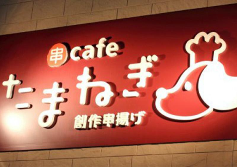 串Cafeたまねぎ 看板