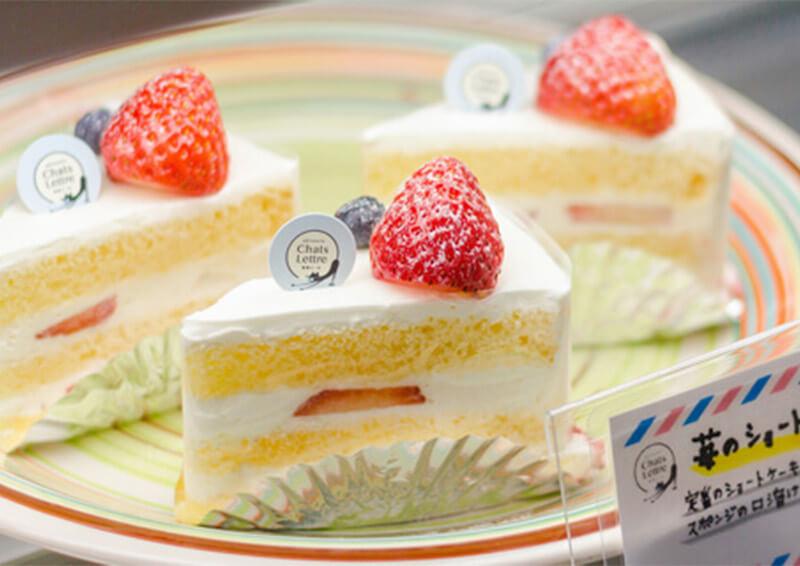 シャレトール ケーキ