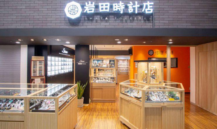 岩田時計店 店舗外観