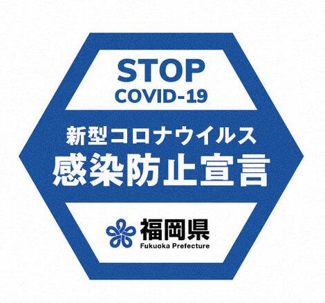 コロナウィルス感染防止宣言