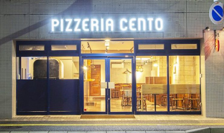 ピザとパスタのお店「PIZZERIA CENTO(ピッツェリア チェント)」