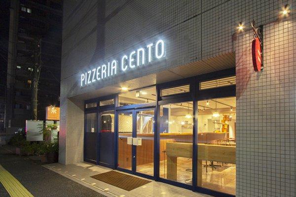 ピザとパスタのお店「PIZZERIA CENTO(ピッツェリア チェント)