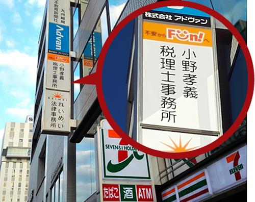 小野孝義税理士事務所